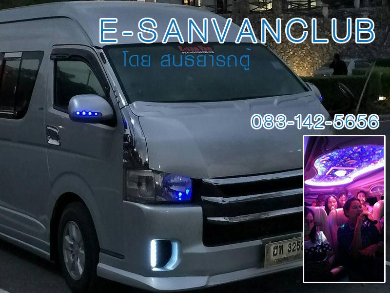 e-sanvanclub.com เว็บไซต์รถตู้ให้เช่าภาคอีสาน ราคาถูก