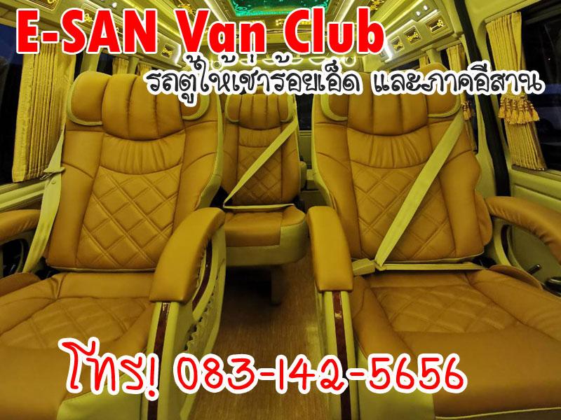 e-sanvanclub.com เว็บไซต์รถตู้ให้เช่า จังหวัดร้อยเอ็ด และภาคอีสาน ราคาถูก